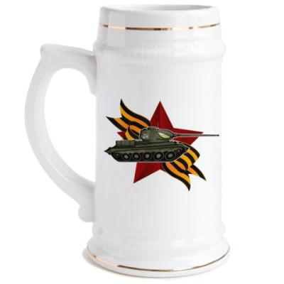 Пивная кружка Танк Т-34-85 СССР