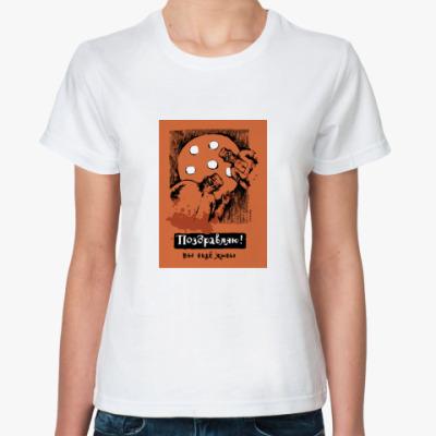 Классическая футболка Вы еще живы (женская)