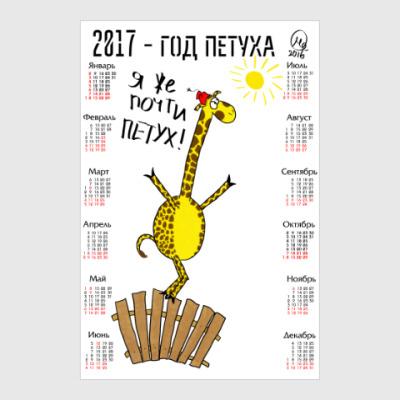 Постер Календарь 2017 с жирафом