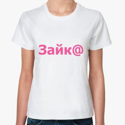 Классическая футболка Зайк@