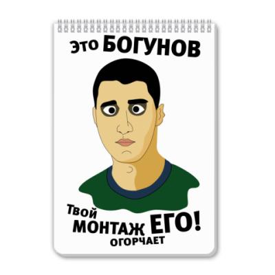 Блокнот Это Богунов...