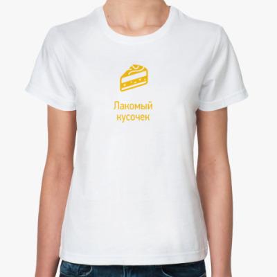 Классическая футболка Лакомый кусочек