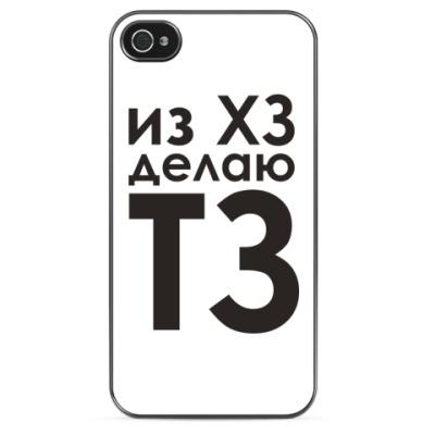 Чехол для iPhone ТЗ