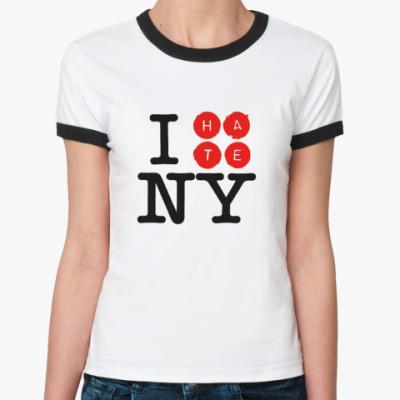 Женская футболка Ringer-T I HATE NY