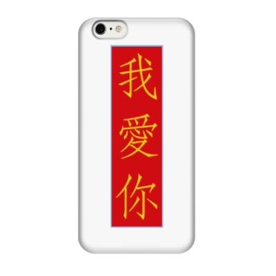 Чехол для iPhone 6/6s Я люблю тебя по-китайски