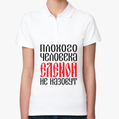 Женская рубашка поло Елена