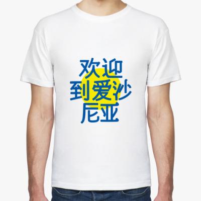 Футболка Китай