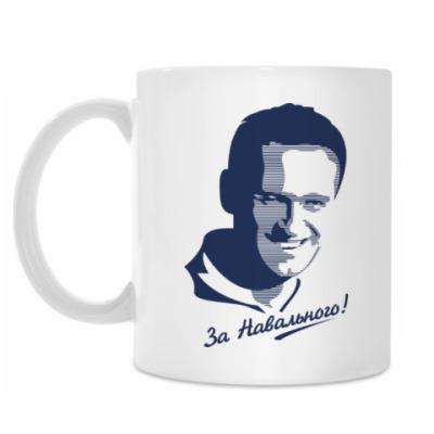 Кружка За Навального!