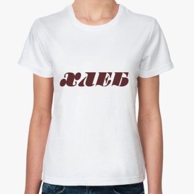 Классическая футболка Хлеб