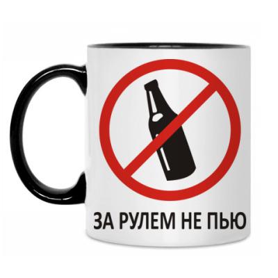 Кружка за рулем не пью!