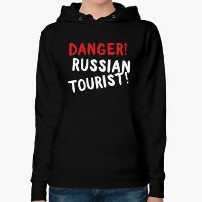 Женская толстовка худи опасно! русский турист!