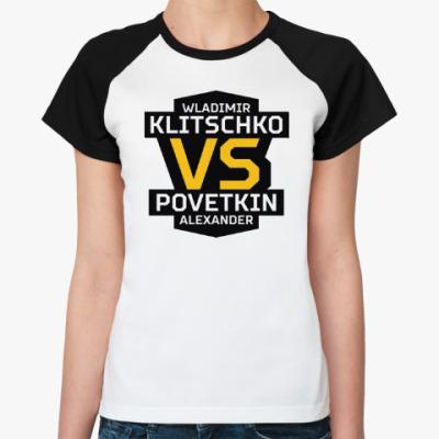 Женская футболка реглан Кличко-Поветкин
