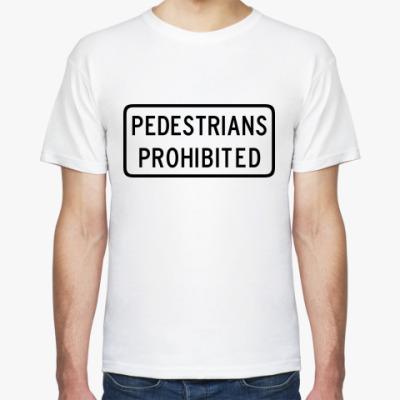 Футболка Пешеходы запрещены