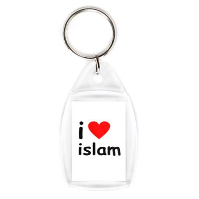 Брелок Я люблю ислам!