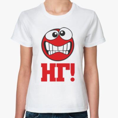 Классическая футболка НГ смайл