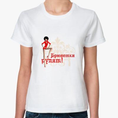 Классическая футболка  Брюнетки Рулят!