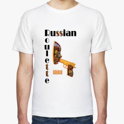 Футболка Русская рулетка