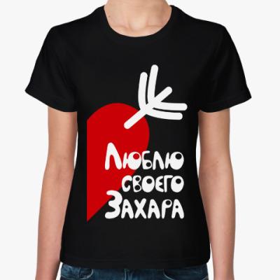 Женская футболка Люблю своего Захара