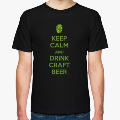 Футболка Keep Calm and drink craft beer