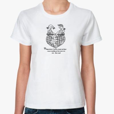 Классическая футболка ...для кого-то ты - весь мир!