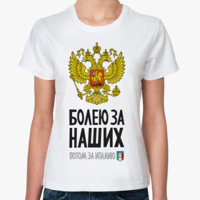 Классическая футболка Болею за Россию и Италию