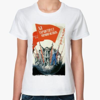 Классическая футболка СССР