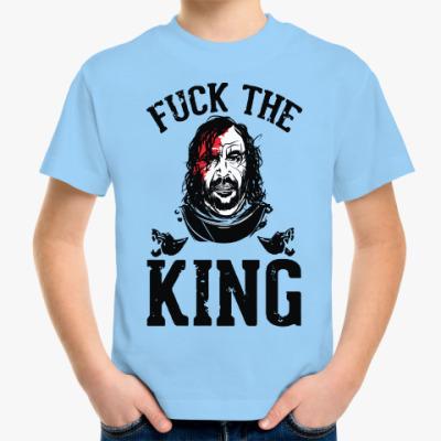 Детская футболка Fuck  the king Игра престолов