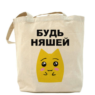 Сумка Холщовая сумка Будь няшей