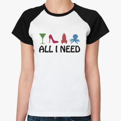 Женская футболка реглан Всё что мне нужно