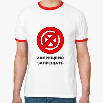 Футболка Ringer-T Запрещено