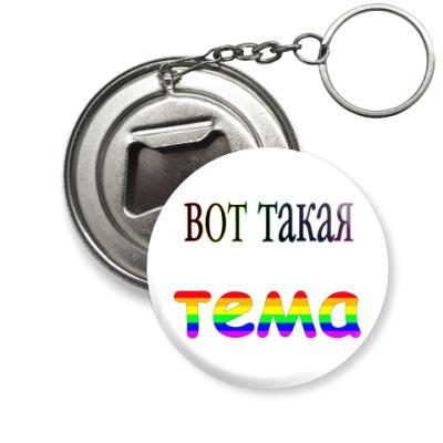 Брелок-открывашка ЛГБТ