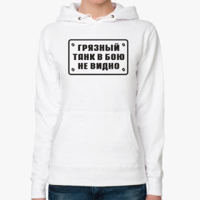Женская толстовка худи Грязный танк