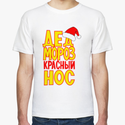 Футболка Дед Мороз, красный нос