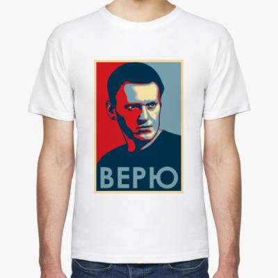 Футболка  футболка Навальный