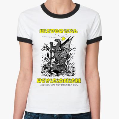Женская футболка Ringer-T Фальсификация истории