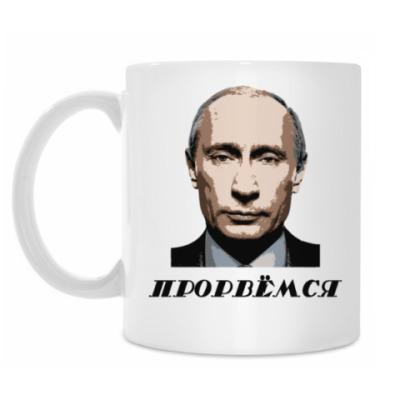 Кружка Владимир Владимирович Путин. Прорвёмся.
