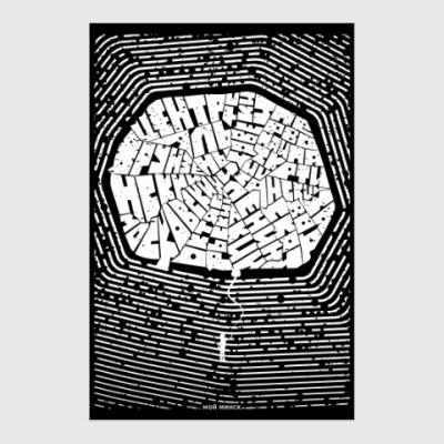 Постер «Мой Минск»