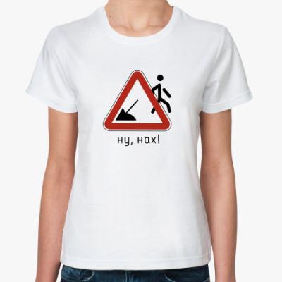 Классическая футболка Ну, нах!