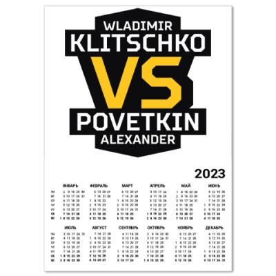 Календарь Кличко-Поветкин (А3)