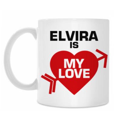 Кружка Эльвира - моя любовь