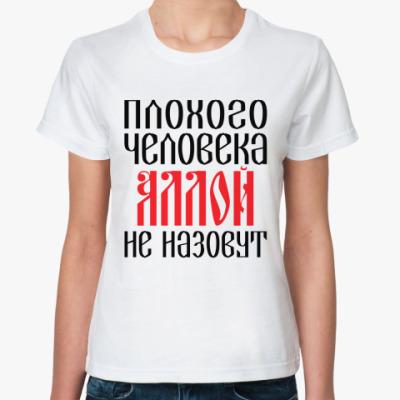 Классическая футболка Алла