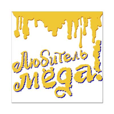 Наклейка (стикер) Любителю меда!