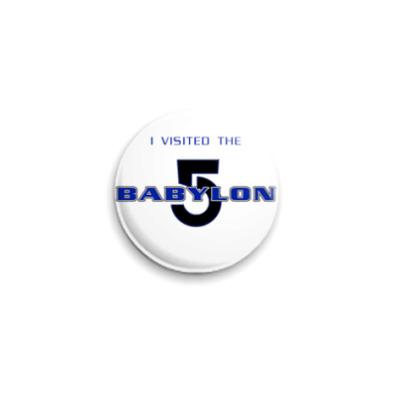Значок 25мм  Я был на Вавилоне-5