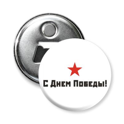 Магнит-открывашка С днем Победы!