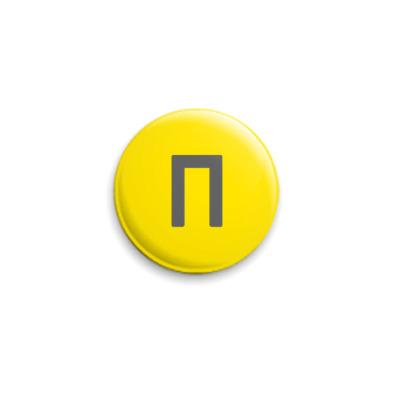 Значок 25мм 'Пяня. Желтая'