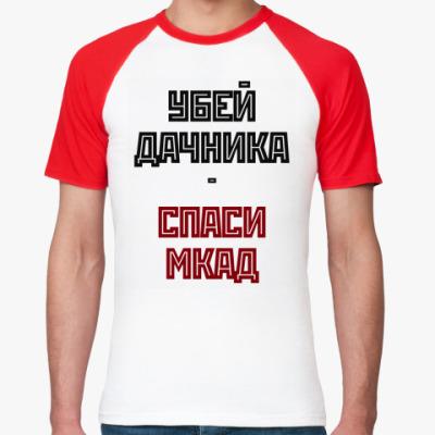 Футболка реглан Спаси МКАД