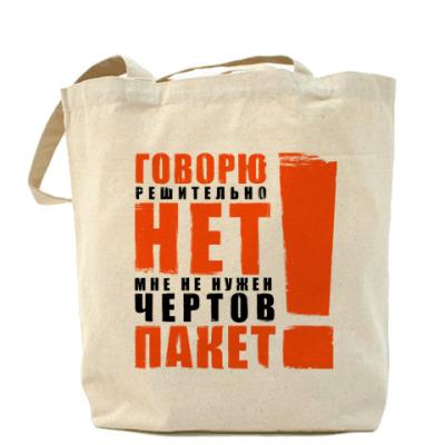Сумка Решительная сумка
