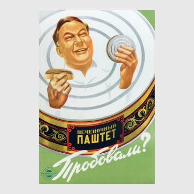 Постер Паштет