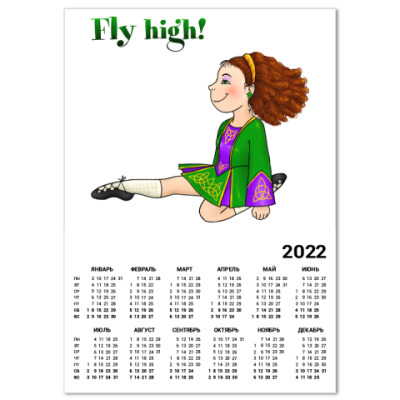 Календарь Fly High!