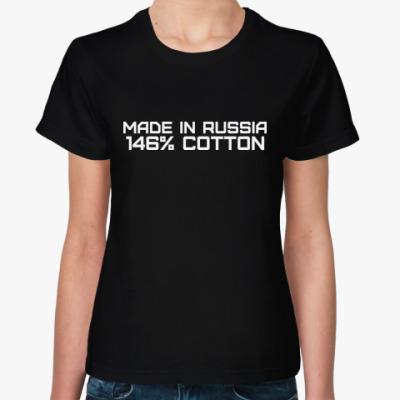 Женская футболка  146% хлопка